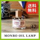 モンロ オイルランプ 42時間Monro MONRO OIL LAMP 42hours オイルランプ ランプ オイルキャンドル レインボーオイル用 灯り アウトドア キャンプ フェス 明るい やさしい 癒し