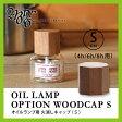 モンロ オイルランプ 火消しキャップ S Monro OIL LAMP OPTION WOODCAP S ウッドキャップ 木製 オイルランプ ランプ オイルキャンドル レインボーオイル用 灯り アウトドア キャンプ フェス おしゃれ ナチュラル