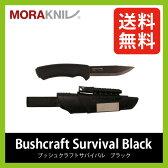 モーラナイフ ブッシュクラフト サバイバル ブラック【送料無料】【正規品】Moraknife|ナイフ|ラバー柄|カーボンスチール|ケース付き|シャープナー付き|アウトドア|キャンプ|ハイキング|野外|多目的|Bushcraft Survival Black
