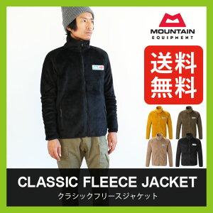 マウンテン イクイップメント クラシックフリースジャケット