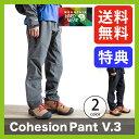 マウンテンハードウェア コヒージョンパンツV.3 Mountain Hardwear【送料無料】【特