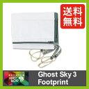 【10%OFF】 マウンテンハードウェア ゴーストスカイ3フットプリント 【送料無料】 【正規品】Mountain Hardwear テント 軽量 フットプリント アウトドア 登山 キャンプ Ghost Sky 3 Footprint