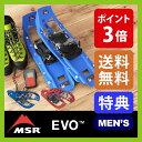 【正規品】 エムエスアール スノーシュー EVO【ポイント3倍】 【送料無料】 MSR SNOWSH
