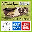 【10%OFF】  NORDISK ノルディスク レイサ 6 レガシー Reisa 6 Legacy【送料無料】テント|6人用|tent|キャンプ|ファミリーキャンプ|家族|フェス|テント泊|アウトドア|野外|イベント|限定モデル|テクニカルコットン|リミテッドエディション|SALE|セール