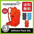ショッピングバック Norrona ノローナ ビィティフォーンパック 20L【送料無料】【特典付き】バックパック|リュックサック|ザック|20L|アウトドア|登山|トレッキング|ハイキング|旅行|トラベル|メンズ|レディース|bitihorn pack 20L