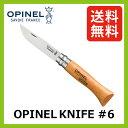 オピネル オピネルナイフ #6 【送料無料】 OPINEL アウトドア 野外 キャンプ バーベキュー 釣り 折り畳み式 セーフティー コンパクト サバイバルナイフ