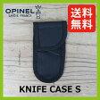 オピネル ナイフケース S 【送料無料】OPINEL |アウトドア|野外|キャンプ|バーベキュー|釣り| 折り畳み式|セーフティー|コンパクト|サバイバルナイフ