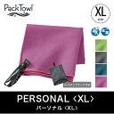 パックタオル パーソナル XL【ポイント3倍】 【送料無料】 【正規品】Pack Towl タオル 速乾性 マイクロファイバー Personal