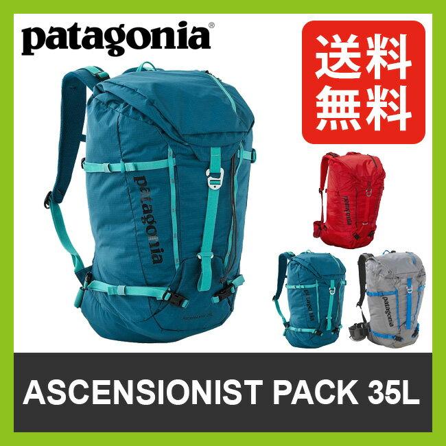 パタゴニア アセンジョニストパック 35L