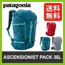 【30%OFF】パタゴニア アセンジョニストパック 35L 【送料無料】 【正規品】patagonia クライミング リュックサック バックパック ザック 登山 アウトドア 軽量 ASCENSIONIST PACK 35L #47995