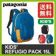 【20%OFF】<2016年春夏新作!>パタゴニア キッズ レフュジオ パック 15L【ポイント10倍】【送料無料】【正規品】patagonia|リュックサック|子ども|遠足|運動会|お出かけ|新入荷|Kids' Refugio Packセール SALE