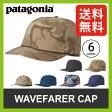 <2016年春夏新作!>パタゴニア ウェーブフェアラー キャップ【送料無料】【正規品】patagonia|帽子|キャップ|ナイロンキャップ|サーフキャップ|撥水|速乾|軽量|紫外線防止|UPF50+|アウトドア|野外フェス|熱中症対策|Wavefearer Cap|