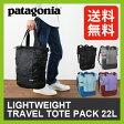 <2016年春夏新作!>パタゴニア LW トラベル トート パック 22L【送料無料】【正規品】patagonia|リュックサック|バッグ|トートバッグ|手提げ|ポケッタブル|軽量|アウトドア|旅行|トラベル|出張|新入荷|Trave|Tote Pack|#48808