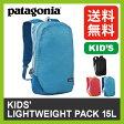 パタゴニア キッズ LWパック 15L 【送料無料】 【正規品】patagonia リュックサック デイパック バックパック 子ども用 キッズ ジュニア 軽量 アウトドア スポーツ 新作入荷 Kids' Lightweight Pack 15L