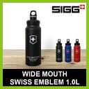 シグ ワイドマウス スイスエンブレム 1.0L SIGG WIDE MOUTH アウトドア 野外 登山 トレッキング レジャー フェス キャンプ 水筒 すいとう ワイド 0824楽天カード分割