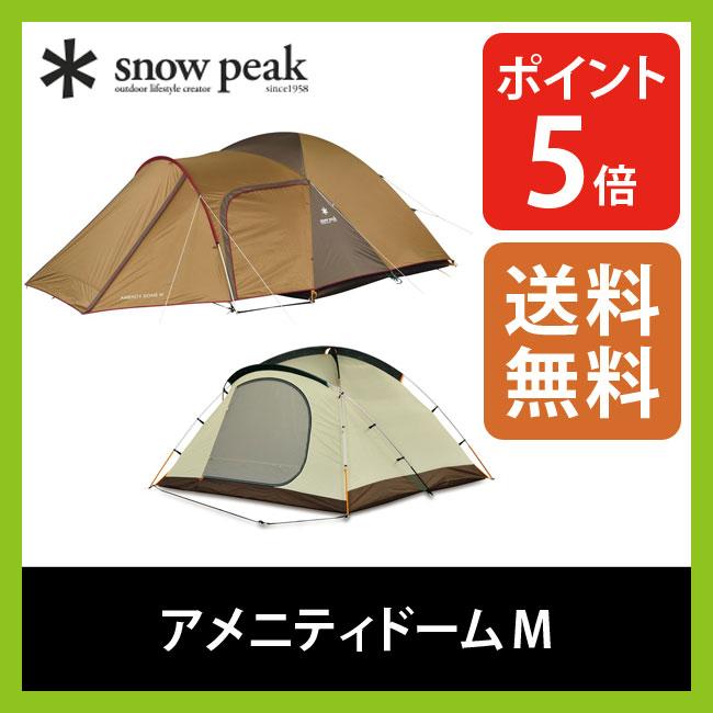スノーピーク テント アメニティドーム M