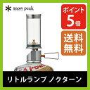 スノーピーク リトルランプ ノクターン Little Lamp Nocturne|アウトドア|ランタン|ランプ|ガス|テント|キャンプ|野外|コンパクト