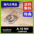 スント A-10 NHコンパス【送料無料】【国内正規品】SUUNTO|コンパス|アウトドア|登山|ハイキング|リクリエーション|オリエンテーション|対傷性|方角|A-10 NH Compass