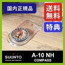 スント A-10 NHコンパス 【送料無料】 【国内正規品】SUUNTO コンパス アウトドア 登山