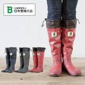< 数量限定!新色 >日本野鳥の会 バードウォッチング 長靴【送料無料】レインブーツ|雨靴|野外ライブ|フェス|レッド|ネイビー|グレー|ガーデニング|園芸|楽天|アウトドア|グッツ|キャンプ|農作業|田んぼ|ジュニア|メンズ|レディース|折りたたみ