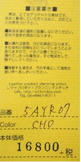 【P07Feb16】●Stitch【ステッチ】ソフトタテ丸リュックレザー本革5AYR07