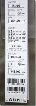 ●LOUNIE【ルーニィ】ライナー付きフーデットコート15512348