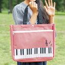 ピアノライン ポケット付きレッスンバッグ ♪お取り寄せ商品です。♪♪ 【ピアノ発表会 記念品 に最適♪】音楽雑貨 ねこ雑貨 バレエ雑貨 ♪記念品に最適 音楽会粗品