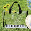Piano line ピアノライン クリアバッグ ♪お取り寄せ商品です。♪♪ 【ピアノ発表会 記念品 に最適♪】音楽雑貨 ねこ雑貨 バレエ雑貨 ♪記念品に最適 音楽会粗品