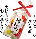 ★お名前入れ(会社名)オリジナルメッセージOK!京てまりキャンディー飴個包装手毬キャ