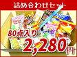 駄菓子 詰め合わせ 送料無料 80点入り【バレンタイン用にも】