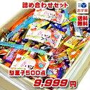 駄菓子 詰め合わせ 送料無料 150点入り【駄菓子】【お菓子...