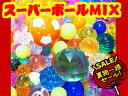 スーパーボールセットNo.300 300入【すくい おもちゃ...