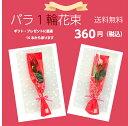 バラ1輪花束、30本以上で使える10%offクーポン