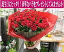 本数指定ができるバラの花束、30本以上で使える10%offクーポン