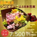 徳島県産シンビジュームの花束 10本 送料無料【シンビジューム 花束 送料無料】
