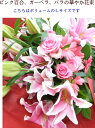 ピンクユリ・バラ・ガーベラの華やか花束 Lサイズ 送料無料 長寿祝い【ユリ バラ ガーベラ 花束 送料無料】
