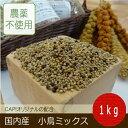 【国内産】小鳥ミックス(2) 1kg