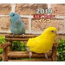 【誠文堂新光社】2019年ミニカレンダー インコ