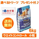 【選べるトリーツプレゼント♪】フィッシュ4ドッグ スーペリア ウェイトコントロール 6kg 【あす楽】【送料無料】【FISH4DOGS】