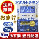 【あす楽】セレクトバランス アダルト チキン 小粒 7kg 1才以上の成犬用【送料無