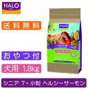 HALO ハロー シニア 7+ 小粒 ヘルシーサーモン 1.8kg/グレインフリー 7才位からの中高