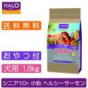 【おやつ付き♪】HALO ハロー シニア 10+ 小粒 ヘルシーサーモン 1.8kg/グレインフリー 10才位からの高齢犬 【あす楽】【送料無料】