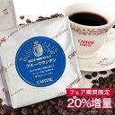 【20%増量!山の日フェア】ブルーマウンテン ストレート 焙煎豆/粉 200g+40g 袋【キャピタルコーヒー/CAPITAL】