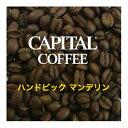 コーヒー市場ハンドピックマンデリングレード1200g(粉・豆)
