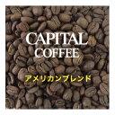 コーヒー市場定番アイテムアメリカンブレンド200g (粉・豆)