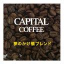 コーヒー市場 夢のかけ橋 ブレンド 200g (粉・豆)