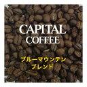 コーヒー市場【定番人気】 ブルーマウンテンブレンド 200g (粉・豆)