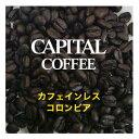 カフェインレスコーヒー カフェインレス・コロンビア 200g (粉・豆)