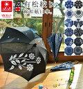 日傘 有松絞り 遮光 UVカット 綿和紙 自然素材織物 ウッ...