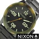 [あす楽 即納] ニクソン 時計 ( NIXON 時計 ニクソン 腕時計 )[ NIXON ] ニクソン時計 [ NIXON時計 ]( メンズ/レディース/ユニセックス/男女兼用 )